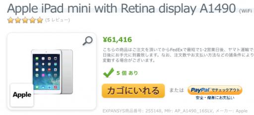 エクスパンシス、iPad mini with Retina display (WiFi + Cellular) を値下げ
