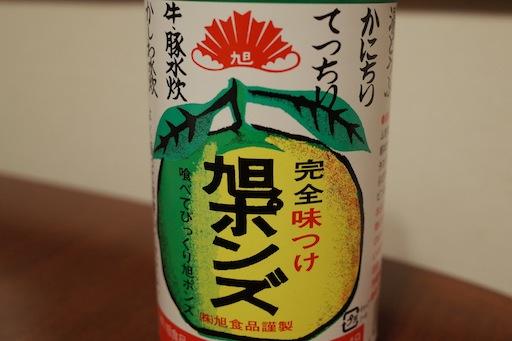【レビュー】旭ポンズは食べてビックリ大阪の味。ポン酢の決定版!