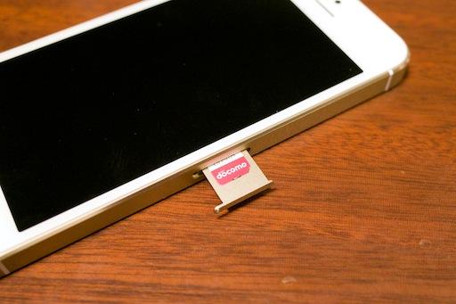 SIMフリーiPhone+ドコモ契約回線を月1043円で使う方法