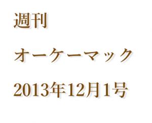 週刊オーケーマック 11月24日号「SIMフリーiPhone 5s/5cが国内で販売開始!」