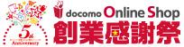 ドコモ、ドコモオンラインショップでiPhoneを販売開始