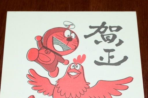 藤子・F・不二雄先生から届いた年賀状