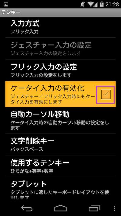 Android機でもiPhoneのフリック入力のみで文字入力をする方法