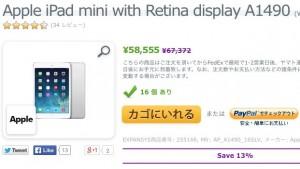 エクスパンシス、iPad mini Retina ディスプレイ(WiFi + Cellular) を再値下げ(16GBモデルが59,444円にて販売中)