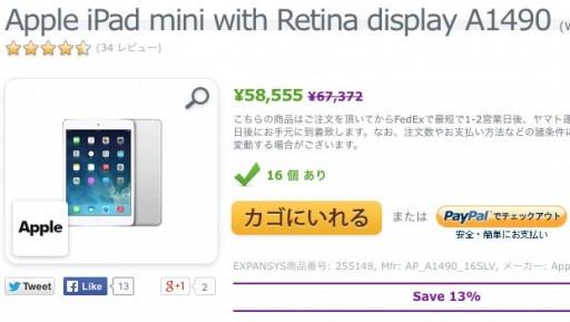 エクスパンシス、iPad mini Retina ディスプレイ(WiFi + Cellular) を再値下げ(16GBモデルが58,555円にて販売中)