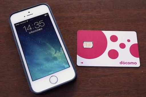 SIMフリーiPhoneでOCNモバイルONEを利用するAPNの設定方法