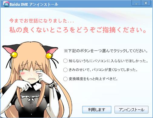 【仰天】日本語入力ソフトBaidu IME、Simejiが入力情報を無断送信していた