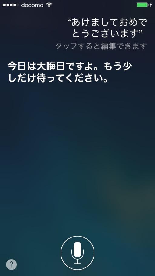 Siri「今日は大晦日ですよ。もう少しだけ待ってください。」オレ「…」