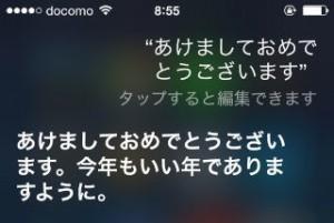 iPhoneの文字入力は「フリックのみ」で文字の連打が可能になる
