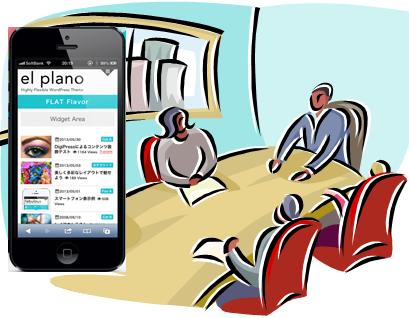 WordPress テーマ「el plano」勉強会(1月13日開催)のアジェンダ