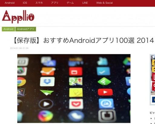アプリオの記事「【保存版】おすすめAndroidアプリ100選 2014」がすばらしい