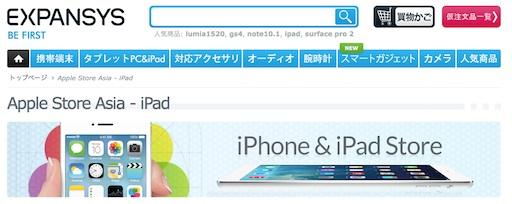エクスパンシス、iPad mini Retina ディスプレイ(WiFi + Cellular) を再値下げ(16GBモデルが56,370円にて販売中)