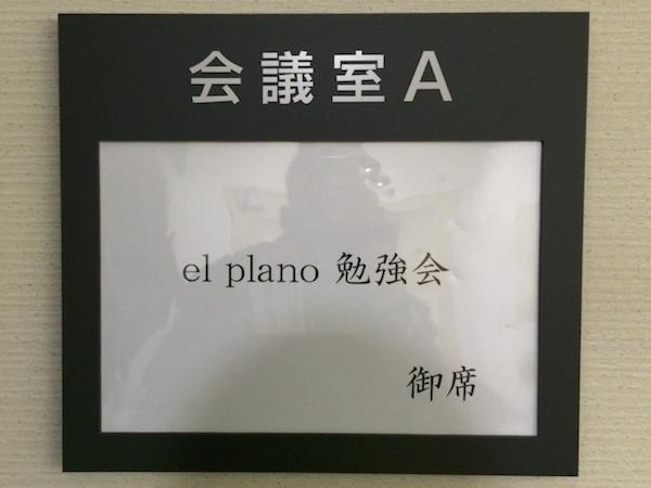 WordPressテーマ「el plano」勉強会を無事開催!