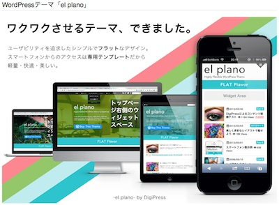 WordPressテーマ「el plano」ユーザ事例