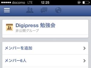 (滝汗)「el plano」勉強会のことが DigiPressのサイトで取り上げられてる