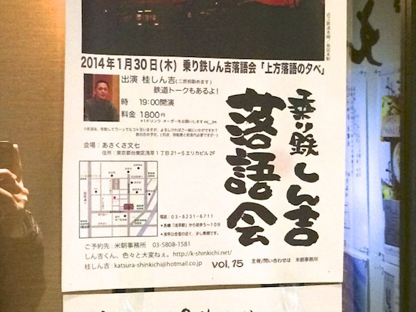 【鉄ちゃん集まれ】桂しん吉さんの鉄分多めなトークに魅了された!