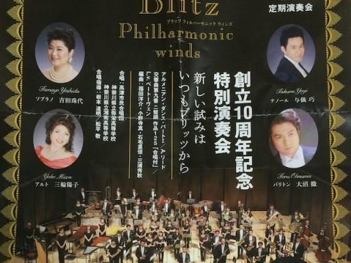 歓喜の吹奏楽!ブリッツフィルハーモニックウィンズの驚くべきサウンド!