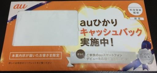 auからスマートフォン (iPhone 5s/5c)のスペシャルクーポンが届いた
