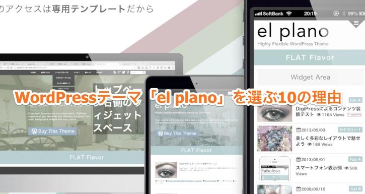 WordPressテーマ「el plano」を選ぶ10の理由