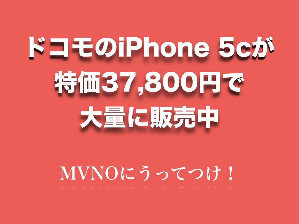 ドコモのiPhone 5cが特価37,800円で大量に販売中