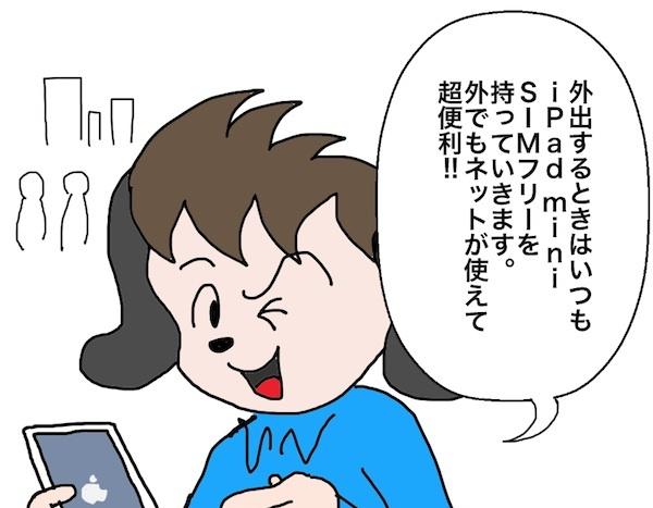 (まとめ)SIMフリーiPad miniに関する記事たち