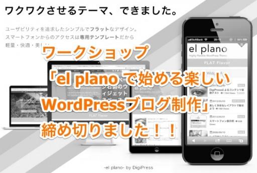 ワークショップ「el planoで始める楽しいWordPressブログ制作」締め切りました