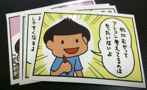 ブログ「シゴタノ」のイラストステッカーを著者大橋さんよりゲット!