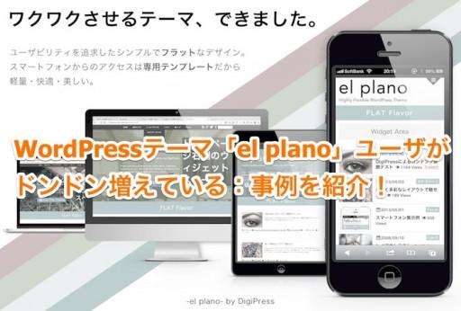 WordPressテーマ「el plano」ユーザがドンドン増えている:事例を紹介!