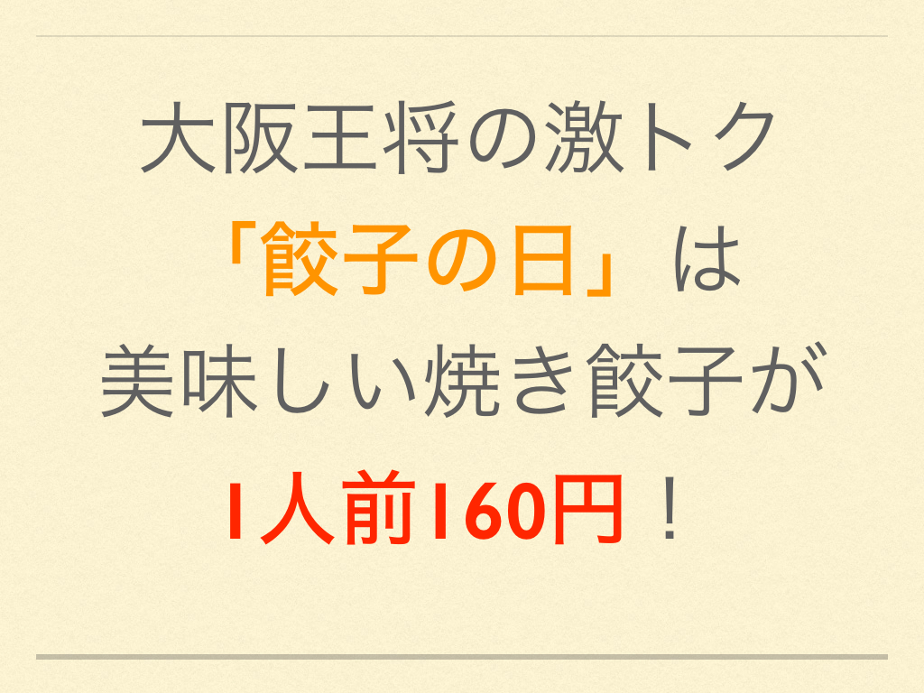大阪王将の激トク「餃子の日」は美味しい焼き餃子が1人前160円!