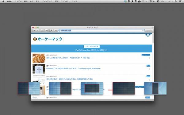 Macでモバイルサイトを簡単に閲覧!Window Tidyの設定