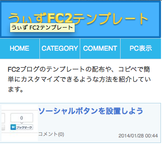 FC2ブログのスマホ用テンプレートは「01SP_Blue」が使いやすい!