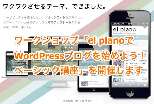 ワークショップ「el planoでWordPressブログを始めよう!ベーシック講座」を開催します