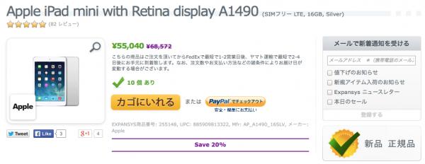 エクスパンシス、iPad mini Retina ディスプレイ(WiFi + Cellular) を再値下げ(16GBモデルが55,040円にて販売中)