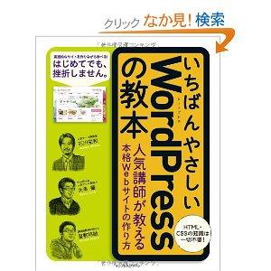 いちばんやさしいWordPressの教本 人気講師が教える本格Webサイトの作り方 [Kindle版]が特価599円で販売されています