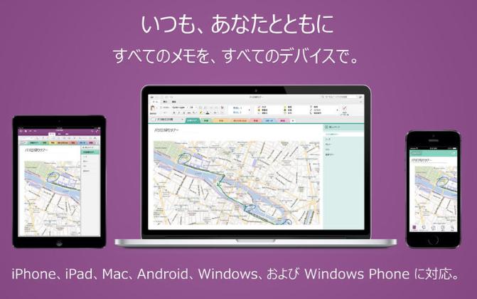 マイクロソフト OneNote for Mac がついにリリース!期間限定で無料