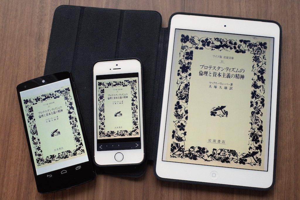 PDFをタブレットやスマートフォンで閲覧する最適な方法はなにか