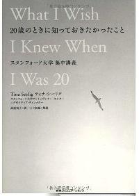 ティナ・シーリグ『20歳のときに知っておきたかったこと スタンフォード大学集中講義 [Kindle版]』が476円で販売されています