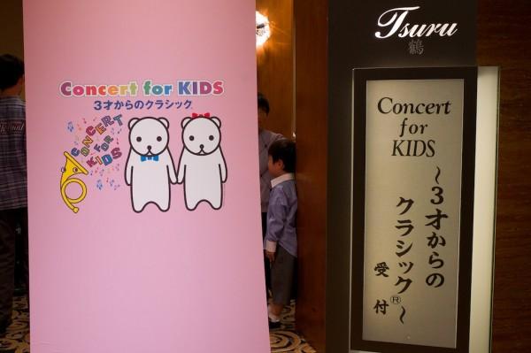 3才からのクラシック「コンサート・フォー・キッズ」は最高! (2014年4月29日 東京 ニューオータニ)