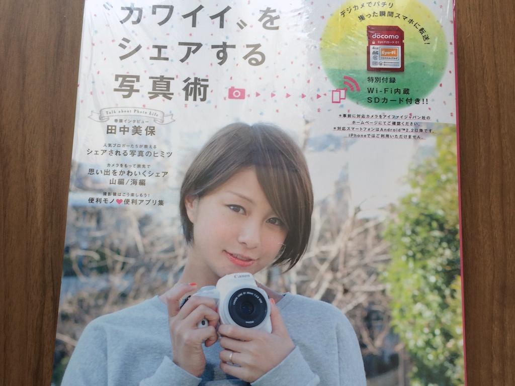 ハックしたEye-Fiカードを使ってリコーGRの写真をNexus 5に自動転送する→ウマー(カワイイ)