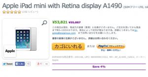エクスパンシス、iPad mini Retina ディスプレイ(セルラー) を再値下げ(16GBモデルは最安値の52,333円に)