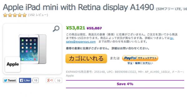 エクスパンシス、iPad mini Retina ディスプレイ(WiFi + Cellular) を再値下げ(16GBモデルは最安値の53,821円に)