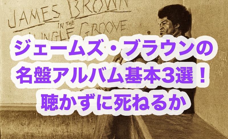 ジェームズ・ブラウンの名盤アルバム基本3選!聴かずに死ねるか