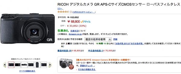 AmazonにてリコーGRが特価68,800円にて販売中(リミテッド版は77,880円)※5月31日まで
