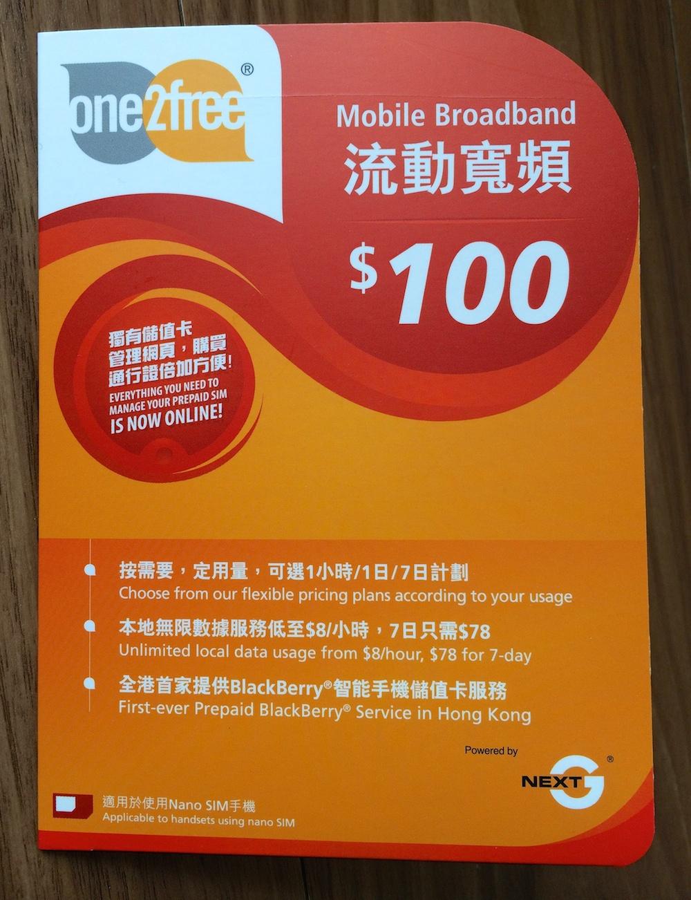 香港にてSIMフリーiPhoneやスマホ、iPadセルラーでプリペイドSIMを使う方法