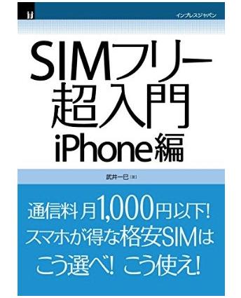 Amazon Kindle『SIMフリー超入門 iPhone編』『SIMフリー超入門 Android編』(インプレスジャパン)が15日まで無料!
