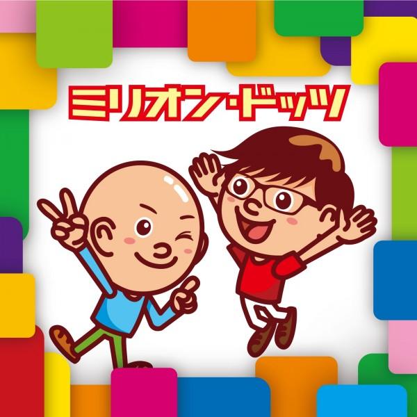 「ミリオン・ドッツ」15回目はiPad mini Retinaディスプレイがテーマ!