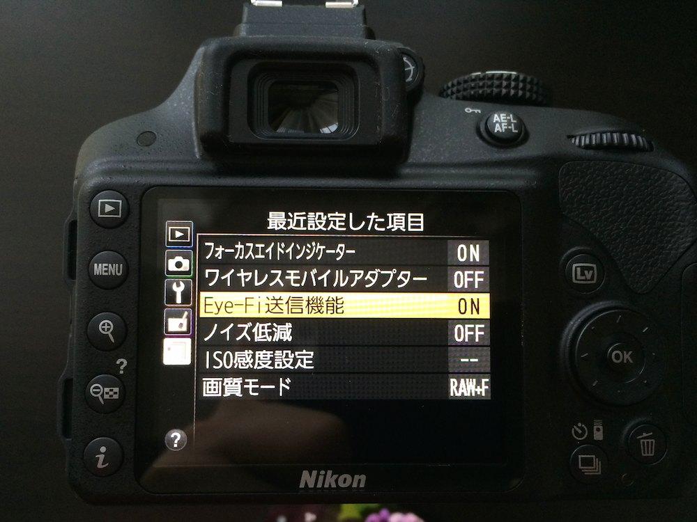 D3300は Eye-Fi に正式対応している:そのメリットと留意点
