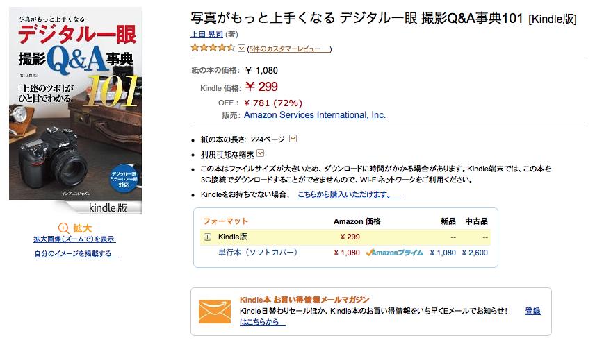 『写真がもっと上手くなる デジタル一眼 撮影Q&A事典101』が特価299円で販売中