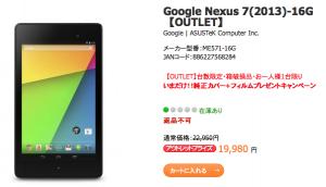 Nexus 7 (2013) LTE:1ヶ月半使ってわかった魅力