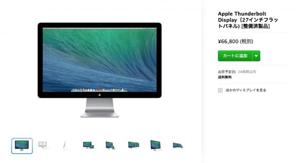 Apple Thunderbolt Display(27インチフラットパネル)が整備済製品に追加 [2014/7/23]